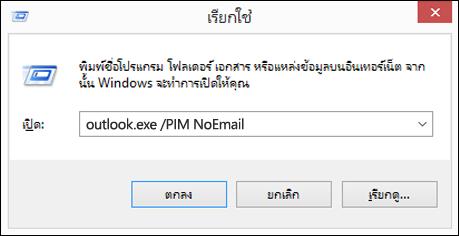 ใช้กล่องโต้ตอบเรียกใช้เพื่อสร้างโปรไฟล์ โดยไม่มีอีเมล