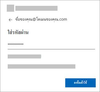 ใส่รหัสผ่านสำหรับบัญชีอีเมลของคุณ