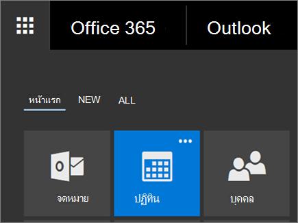 สกรีนช็อตของไทล์ปฏิทินในตัวเปิดใช้แอป Office 365