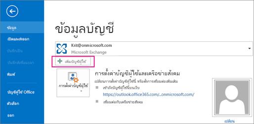 เมื่อต้องการเพิ่มบัญชีผู้ใช้ Gmail ลงใน Outlook ให้คลิกปุ่ม เพิ่มบัญชีผู้ใช้