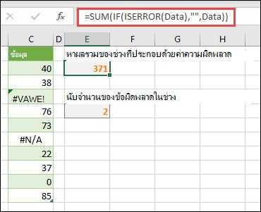 """ใช้อาร์เรย์เพื่อจัดการกับข้อผิดพลาด ตัวอย่างเช่น =SUM(IF(ISERROR(Data),"""""""",Data) จะรวมช่วงที่ชื่อ Data แม้ว่าจะมีข้อผิดพลาด เช่น #VALUE! หรือ #NA!"""