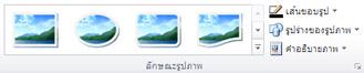 กลุ่ม ลักษณะรูปภาพ จากแท็บ เครื่องมือรูปภาพ ใน Publisher 2010