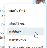 สกรีนช็อตของตัวเลือกที่ติดต่อลบในเมนูบริบทที่ติดต่อ Skype