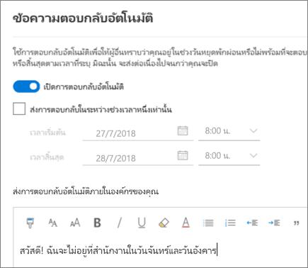 การสร้างการตอบกลับเมื่อไม่อยู่ที่สำนักงานใน Outlook บนเว็บ