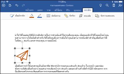 Word สำหรับ iOS แสดงแท็บการแก้ไขกราฟิก