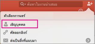 การแชร์ใน PPT for Mac