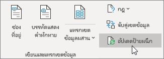 เลือก อัปเดตป้ายผนึก ในส่วนเขตข้อมูลเขียนและแทรกของแท็บการส่งจดหมาย