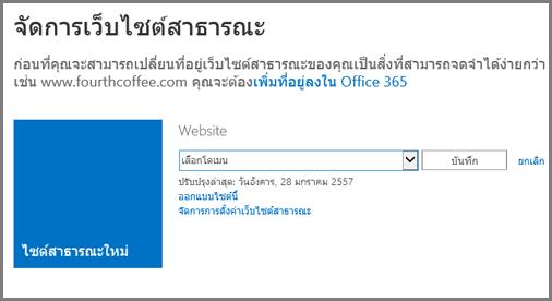 กล่องโต้ตอบ จัดการเว็บไซต์สาธารณะ ซึ่งแสดง เลือกโดเมน