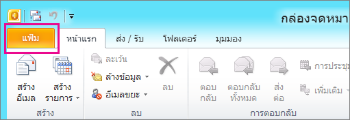 ใน Outlook 2010 ให้เลือกแท็บ ไฟล์