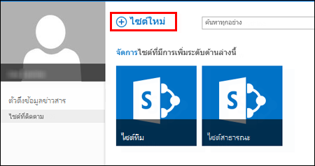 หน้าไซต์ใน SharePoint Online ซึ่งกำลังแสดงปุ่ม ไซต์ใหม่