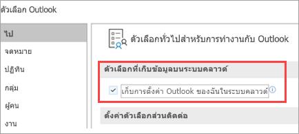 แสดงตัวเลือกการตั้งค่า Outlook