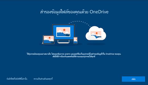 สกรีนช็อตหน้า OneDrive ที่ปรากฏขึ้นเมื่อคุณใช้ Windows 10 เป็นครั้งแรก
