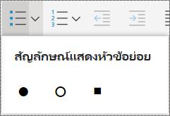 เมนูรายการสัญลักษณ์แสดงหัวข้อย่อยใน OneNote Online