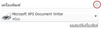 สถานะเครื่องพิมพ์ของ Publisher