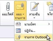 คำสั่งแนบรายการ Outlook บน Ribbon