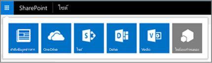 เปิดใช้แอปแบบไฮบริดของบนไซต์ SharePoint Server