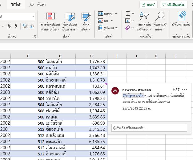 สกรีนช็อตการสร้างข้อคิดเห็นใน Excel