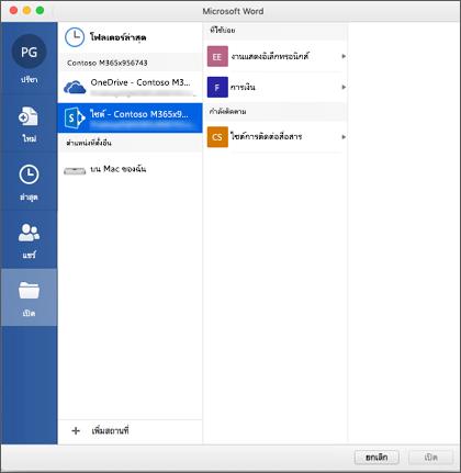 กล่องโต้ตอบเปิดไฟล์ใน Microsoft Word for Mac สำหรับ Office ๓๖๕
