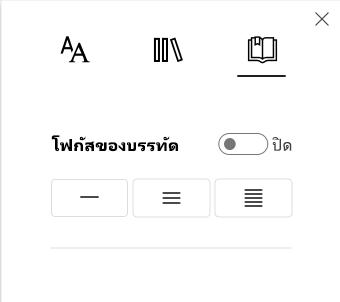 เมนูตัวเลือกโฟกัสบรรทัดในส่วนโปรแกรมช่วยอ่านของ Add-in เครื่องมือเรียนรู้สำหรับ OneNote