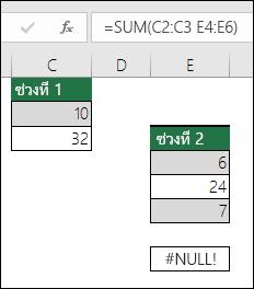 ข้อผิดพลาด #NULL!