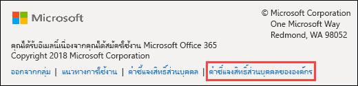Office 365 ส่วนท้ายข้อความต้อนรับของกลุ่มของแขก