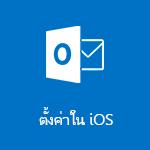 ตั้งค่า Outlook สำหรับ iOS