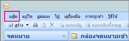ใน Outlook 2007 ให้เลือกแท็บ ไฟล์