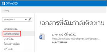สกรีนช็อตของเอกสาร OneDrive for Business ที่คุณกำลังติดตามใน Office 365