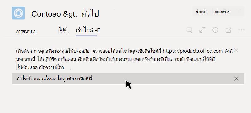 ไม่สามารถโหลดเว็บไซต์ในแท็บได้