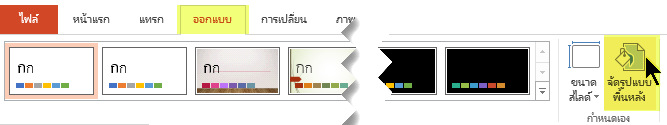 ปุ่ม จัดรูปแบบพื้นหลัง อยู่บนแท็บ ออกแบบ ของ Ribbon ใน PowerPoint
