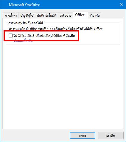 แท็บ อัปโหลด Office ในการตั้งค่า OneDrive