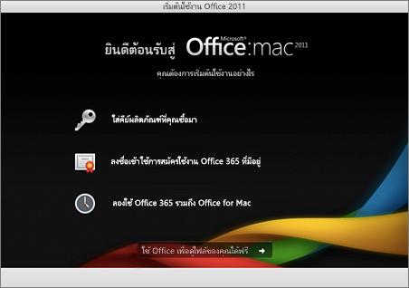 สกรีนช็อตของหน้ายินดีต้อนรับสำหรับ Office for Mac 2011