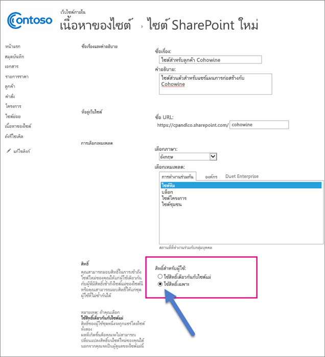 ที่หน้าไซต์ SharePoint ใหม่ ให้เลือกตัวเลือก สิทธิ์เฉพาะ
