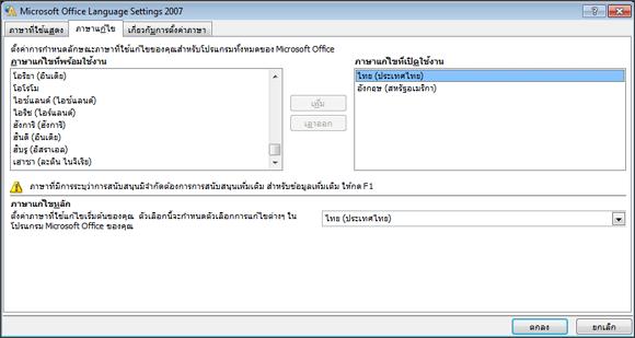 การตั้งค่าภาษาใน Office 2007