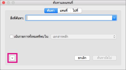 แสดงวิธีการเปิดเมนูป็อปอัพ จัดรูปแบบ