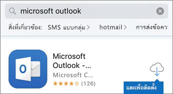 แตะไอคอนรูปเมฆเพื่อติดตั้ง Outlook