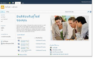 ไซต์ทีม SharePoint