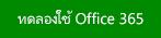 ทดลองใช้ Office 365 หรือ Excel เวอร์ชันล่าสุด