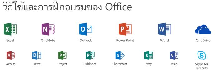 ตัวเลือกการสนับสนุนสำหรับ Microsoft Office