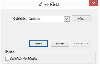 ยอมรับการตั้งค่าเริ่มต้นของ Outlook ในกล่องโต้ตอบเลือกโปรไฟล์