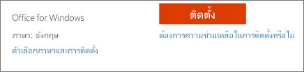 ตัวเลือกภาษาและการติดตั้งสำหรับ Office 365