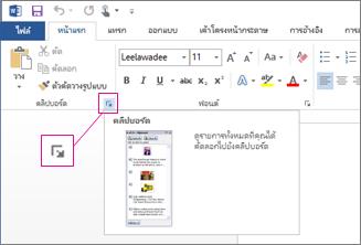 การเปิด Office คลิปบอร์ดใน Word 2013