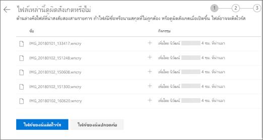สกรีนช็อตของการทำสิ่งเหล่านี้ไฟล์ลักษณะขวาหน้าจอบนเว็บไซต์ OneDrive