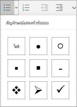 ปุ่มรายการสัญลักษณ์แสดงหัวข้อย่อยที่เลือกบน Ribbon เมนูหน้าแรกใน OneNote สำหรับ Windows 10