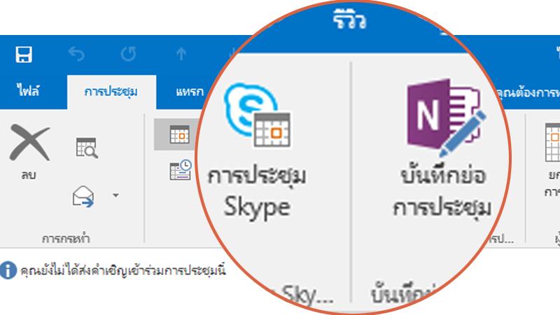 ทำงานร่วมกันด้วย Skype และ OneNote