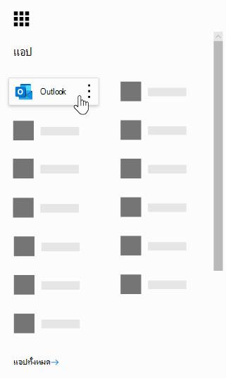 ตัวเปิดใช้แอป Office 365 ที่มีแอป Outlook ถูกเน้นอยู่
