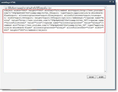 ตัวแก้ไขโค้ดต้นฉบับ HTML สำหรับ Web Part สำหรับตัวแก้ไขเนื้อหาที่มีโค้ดฝังตัวสำหรับวิดีโอ