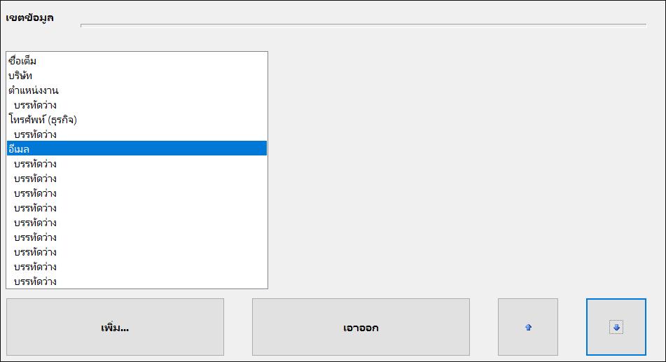 คุณสามารถย้ายเขตข้อมูลไปรอบ ๆ ในของคุณนามบัตรอิเล็กทรอนิกส์ไว้