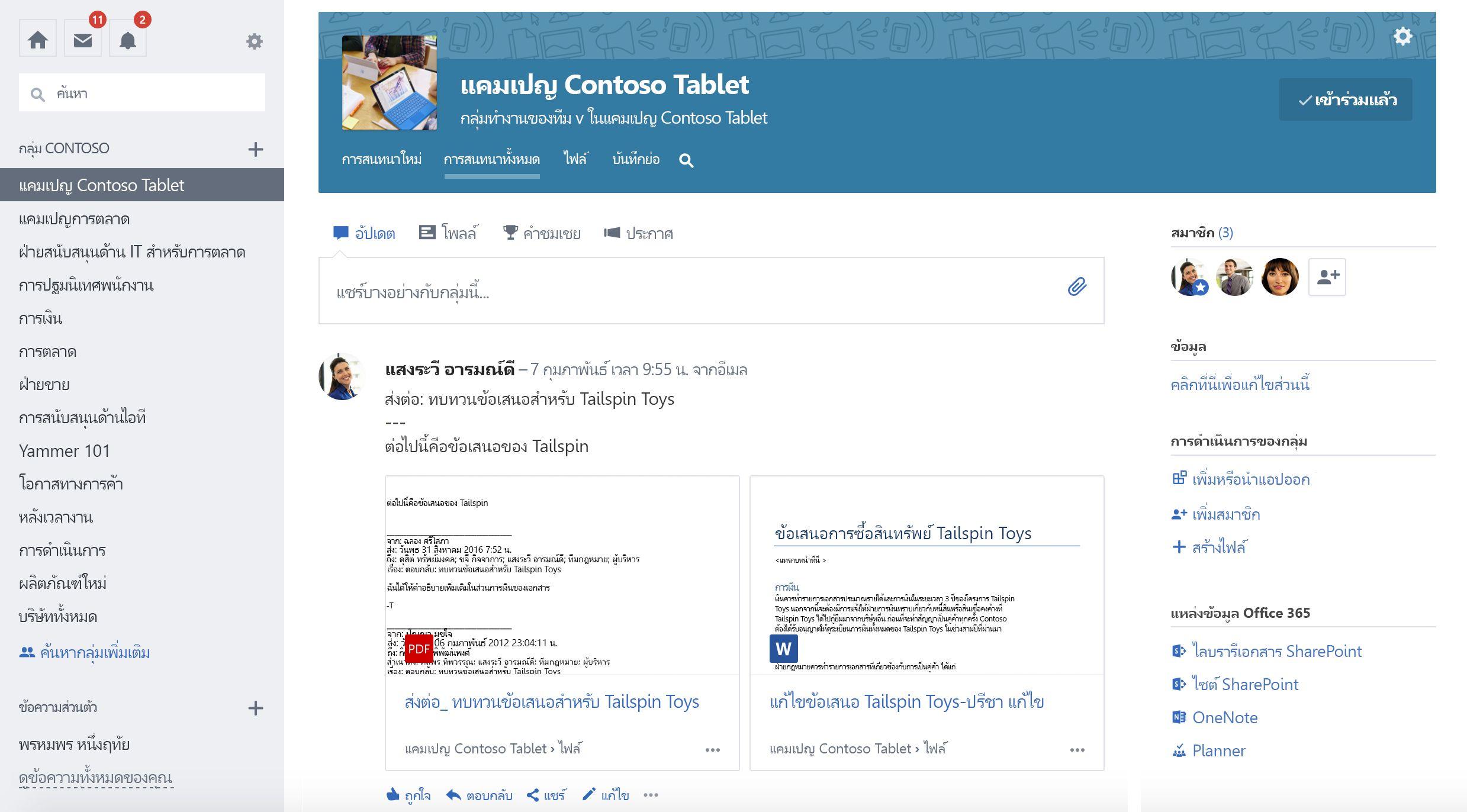 การสนทนากลุ่ม Yammer ที่เชื่อมต่อสกรีนช็อตของ Office 365