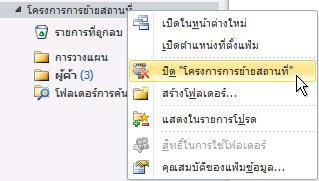 คำสั่ง ปิดแฟ้มข้อมูล Outlook (.pst)